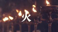 《封神三部曲》发布幕后物理特效组揭秘特辑