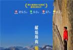 """第91届奥斯卡金像奖获奖佳作《徒手攀岩》今日震撼上映,此前影片未映口碑先火,以其独特的题材和超强的视觉体验获得了观众的一致好评。《徒手攀岩》完整记录了""""世界徒手攀岩大师""""亚历克斯·霍诺德采用无保护、单人徒手(Free Solo)的方式,登顶美国约塞米蒂国家公园高达3000英尺的酋长岩的完整历程,这是人类历史上首次以毫无保护的方式登顶酋长岩。亚历克斯对热爱之事的极致追求和孤胆向上的勇士精神震撼感染了每一位观众,也让影片成为2019年最受期待的影片之一。"""