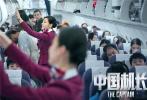 """即将于9月30日上映的电影《中国机长》,今日曝光""""紧急呼叫""""版预告并全面开启预售,四川航空3U8633航班遭遇极端险情后,在无法与空管部门建立有效联系的严峻情况下,诸多正在空中执行飞行任务的机长帮助呼叫:""""四川8633,成都在叫你。""""瞬间让人如同置身事发现场,与3U8633航班同呼吸共命运。"""