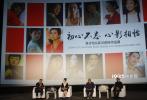 9月10日晚,章子怡从影20周年作品展在京开幕。开幕沙龙上,章子怡与中国电影资料馆副馆长张小光,《看电影》杂志出版人三木,导演、摄影师侯咏,《看电影》杂志主编阿郎以及中国电影艺术研究中心副研究员左衡等嘉宾共同回顾了自己20年演员之路的点滴。