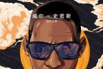 李安拍另类家庭!《双子杀手》发布中秋手绘海报