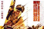 《解放了》改名!《解放·终局营救》定档10月25日