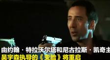 吴宇森执导影片《变?#22330;方?#37325;启 再续暴力美学经典佳作