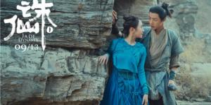 《诛仙Ⅰ》曝推广曲MV 孟美岐温柔献唱此生不悔