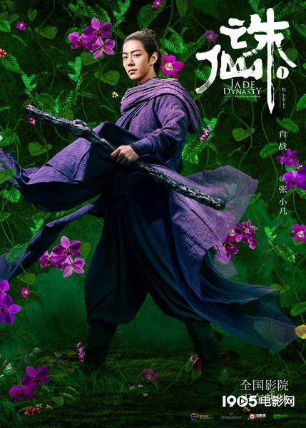 《诛仙Ⅰ》开启仙魔大战 首日票房破亿领跑中秋档