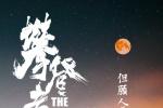 《攀登者》发布中秋版海报 吴京章子怡甜蜜牵手