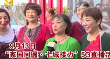 武汉当地观众热情高涨 大声表白祖国留下珍贵纪念