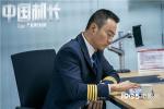 """《中国机长》获原型力挺 """"英雄机组""""现身片场"""