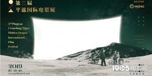 平遥国际电影展公布首批片单 57.1%为全球首映