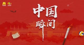 中國瞬間|國慶70周年閱兵前 請接收這份特別回憶