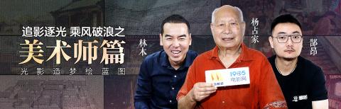 杨占家、林木、郜昂 | 老中青三代美术师的光影故事
