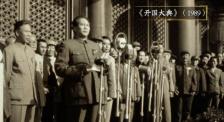电影《开国大典》如何再现历史的神圣时刻