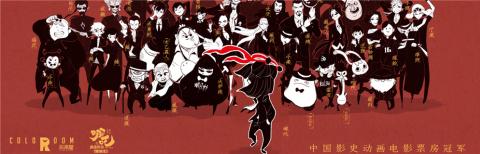 《哪吒之魔童降世》将代表中国内地竞争奥斯卡