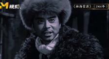 林海雪原故事多次搬上银幕 杨子荣形象智勇双全