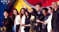 《我和我的祖国》豪华阵容齐聚 陈凯歌导演热情向观众挥手