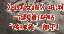 """秒懂电影:《中国女排》巩俐 一键复制粘贴""""铁榔头""""郎平!"""