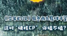 """秒懂电影:《少年的你》周冬雨&易烊千玺 """"硬核CP""""你磕不磕?"""