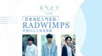 《天气之子》RADWIMPS特辑 首次分享创作历程