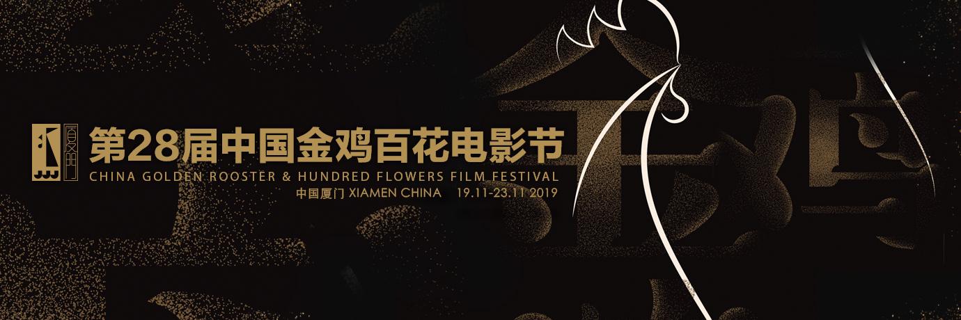 金鸡百花电影节