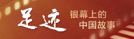 《足迹——银幕上的新中国故事》