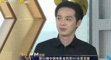 《古田军号》主创做客金鸡直播间 刘智扬饰演的陈毅接地气