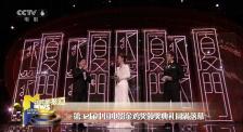 第32屆中國電影金雞獎揭曉 《流浪地球》贏得最佳故事片獎