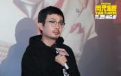 对话《两只老虎》导演李非