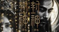 《封神三部曲》海报特辑 陈坤、袁泉加盟共谱神话史诗