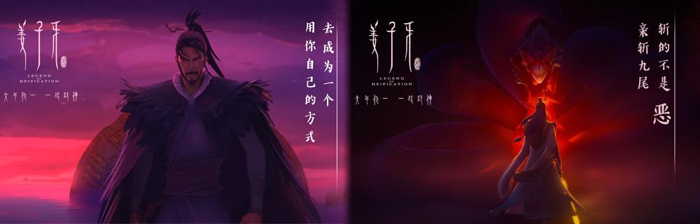 """《姜子牙》首发预告 """"哪吒""""之后姜太公颠覆经典"""