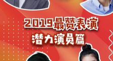 秒懂电影:2019最赞表演 潜力演员篇