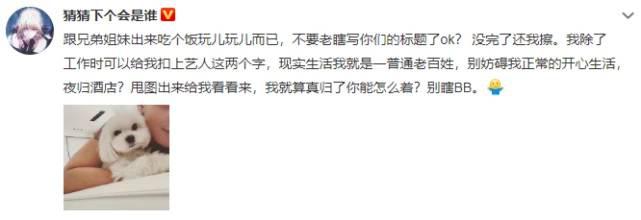 黄子韬被拍携两美女夜归酒店,怒回应:就算真夜归又能怎样