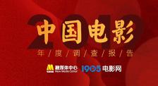 2019中国电影年度调研报告:总票房涨幅明显 国产片口碑丰收