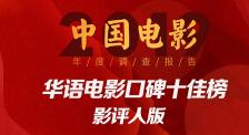 2019中國電影年度調研報告:華語電影口碑十佳榜影評人版