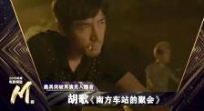 年度最具突破男演員:于謙、胡歌、劉昊然、肖央、張頌文入圍
