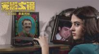 《无影之镜》终极预告 真假父子身份难辨