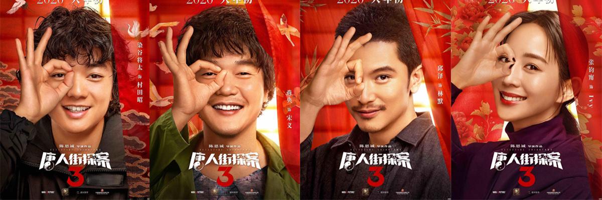 王宝强刘昊然《唐探3》曝新海报 众星携手拜大年