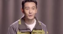 《星光》大电影发布特辑 黄晓明分享自己对于扶贫的理解