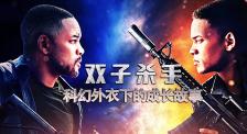 《双子杀手》技术革新之下 是李安对成长的严肃思考