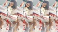 张艺谋导演团队系列微电影第一辑《遇见你》