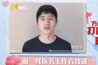 劉昊然:為武漢人民加油 抗擊疫情我們一起行動!