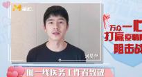 刘昊然:为武汉人民加油,抗击疫情我们一起行动起来!