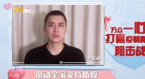 李易峰:带动全家支持防疫,众志成城打赢防疫战!