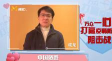 成龙大哥为疫情防控加油打气 武汉加油!中国必胜!