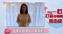 蔡卓妍:希望大家团结一心 抵抗病毒