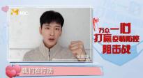 黄宥明:抗击肺炎疫情 我们一定能成功!
