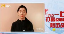 刘亦菲:爱护好自己就是保护好他人的最好方式