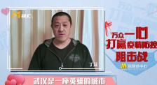 丁晟:武汉是一座英雄的城市 愿医务人员平安