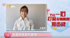 厉嘉琪:面对疫情做好防护措施 向医务工作者致敬