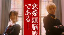 《辉夜大小姐想让我告白:天才们的恋爱头脑战》预告片