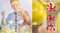 張藝謀團隊導演的豎屏美學系列微電影第四輯《謝謝你》